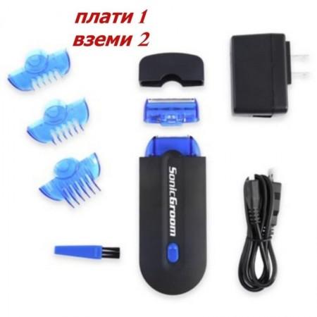 ПРОМО ОФЕРТА❗️ 2 комплекта Сензорен тример за брада коса и тяло Sonic Groom Micro Touch