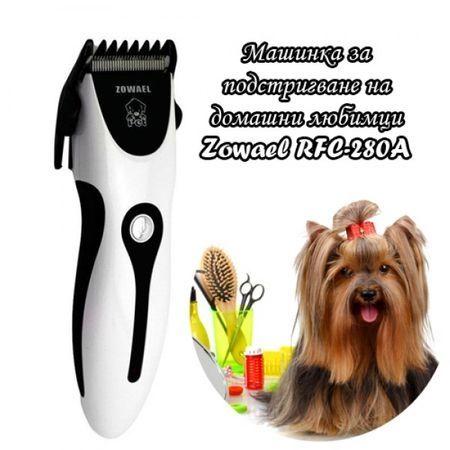 Професионална машинка за подстригване на домашни любимци ,Zowael RFC-280a