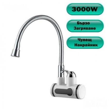 Електрически водонагревател с гъвкав чучур