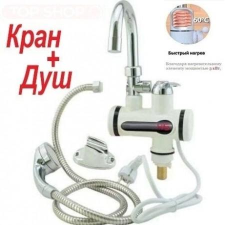 Проточен нагревател и смесител за вода с душ слушалка
