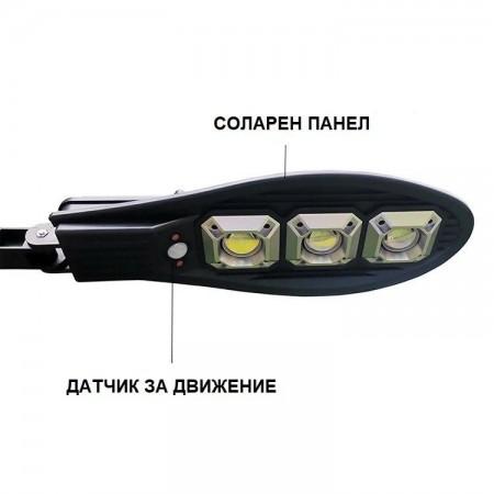 Соларна лампа KOBRA 3COB